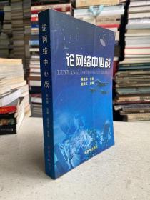 论网络中心战——本书是对网络中心战的概述、基础信息、战场感知网、网络中心战的综合评价、网络中心战的前景展望、网络中心战的发展战略等。