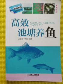 高效养殖致富直通车:高效池塘养鱼