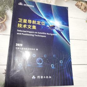 卫星导航定位技术文集(2020)