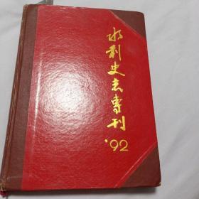 中国水利,水利史志专刊1992年1-6期,总第43-48期,合订本,品如图