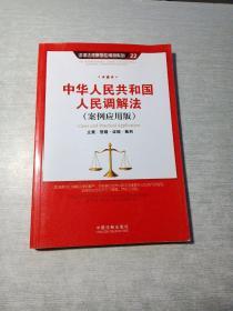 中华人民共和国人民调解法(案例应用版):立案 管辖 证据 裁判