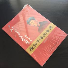 毛泽东大智典:毛泽东智慧战争事典(图文版)横扫千军如卷席