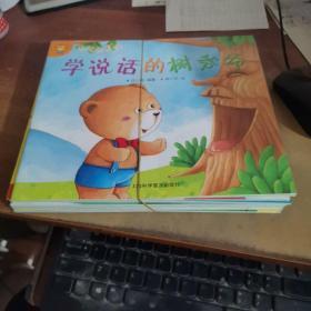 毛毛熊真棒(全10册)