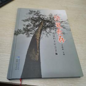 浩气长存:庄征烈士纪念文集