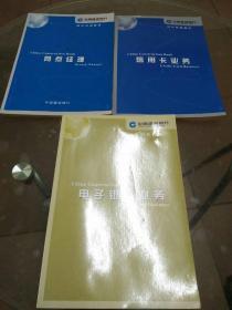 中国建设银行岗位培训教材(信用卡业务,网点经理,电子银行业务)3本合售