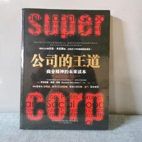 公司的王道    正版新书未开封