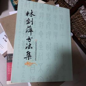 林剑萍书法集