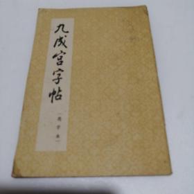 九成宫字帖(选字本)1964年一版一印