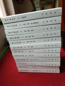 读史方舆纪要:中国古代地理总志丛刊1-12,全12册