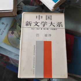 中国新文学大系(1927—1937)之第六集