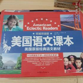 美国语文课本 (权威双语版):美国原版经典语文教材【全8册】 带盒套