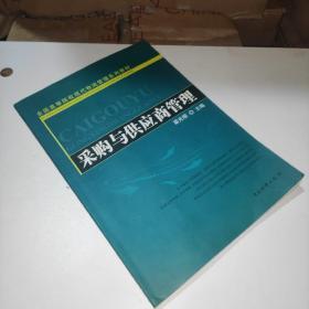 全国高等院校现代物流管理系列教材:采购与供应商管理