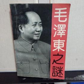 毛泽东之谜