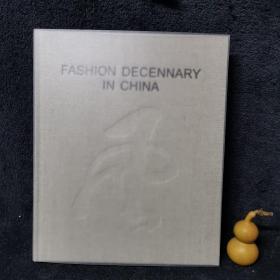 风尚十年  中国国际时装周 1997-2007