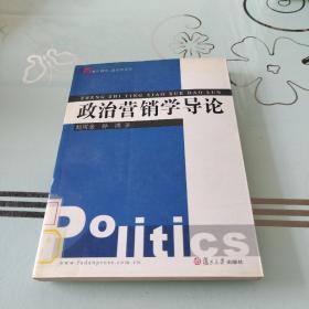 政治营销学导论