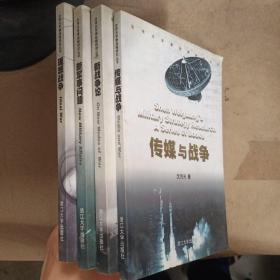 沈伟光军事战略研究丛书(传媒与战争,新战争论,新军事问题,理想战争) 4册合售