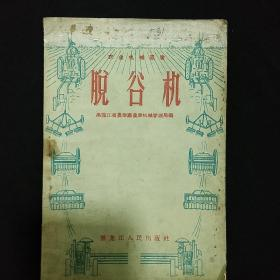 《脱谷机》黑龙江农业厅农业机械管理局编 1958年1版1印 私藏 书品如图