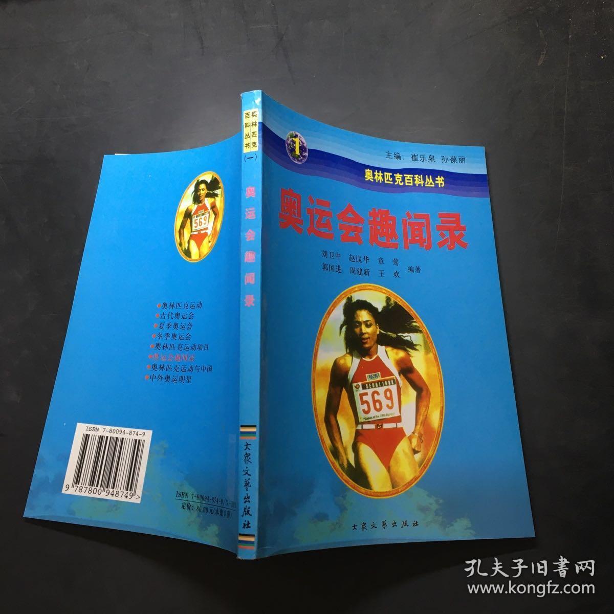奥林匹克百科知识丛书:奥运会趣闻录