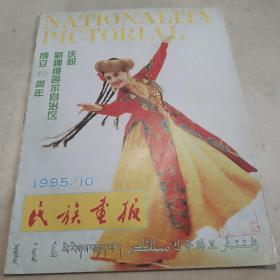 民族画报1995/10庆祝新疆维吾尔自治区成立40周年专刊 封面维族青年舞蹈家 迪丽娜尔