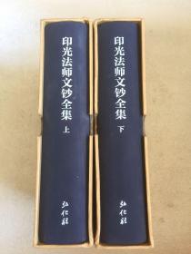 印光法师文钞全集(上下)(三编三编补) 蓝色布面硬精装套盒  实物拍照  请看图