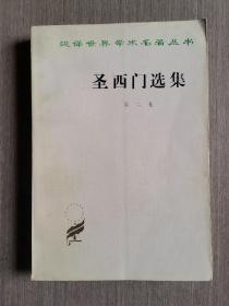 圣西门选集(第二卷)