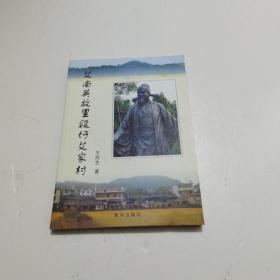艾南英故里段圩艾家村  前彩页有水印,实物拍图片,请看清图片再下单