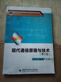 现代通信原理与技术 第三版