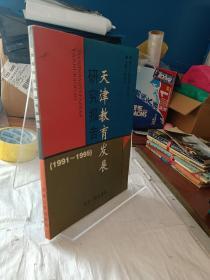 天津教育发展研究报告:1991~1995