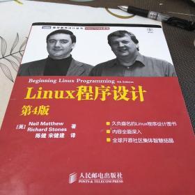 Linux程序设计:第4版,16开,扫码上书
