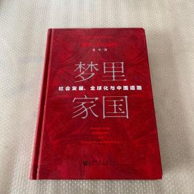 梦里家国:社会发展、全球化与中国道路【作者黄平签名】