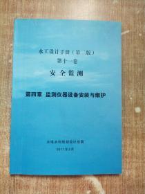 水工设计手册(第二版)第十一卷安全监测第四章 监测仪器设备安装与维护