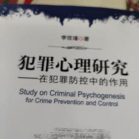 犯罪心理研究:在犯罪防控中的作用
