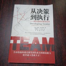 从决策到执行——团队磋商的最佳艺术