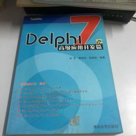 Delphi 7高级应用开发篇(无光盘)