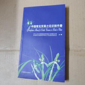 中国常见贸易兰花识别手册-一版一印