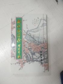 魏传统诗选(签赠文老)