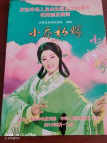 节目单:黄梅戏[小乔初嫁]安徽省黄梅戏剧院