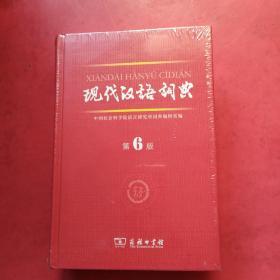 现代汉语词典(第6版)精装,全新塑封!
