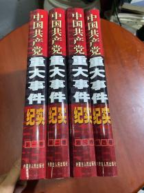 中国共产党重大事件纪实(第一、二、三、四卷全)