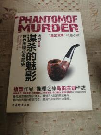 謀殺的魅影:世界推理小說簡史          架4