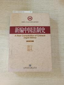 法律硕士专业学位研究生通用教材:新编中国法制史