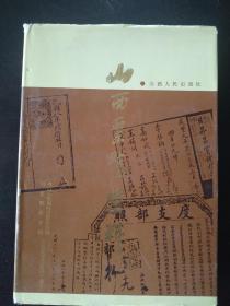 《山西票号史料》 1990年10月 一版一印  精装   资料性强  值得爱好者研究收藏