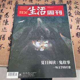三联生活周刊2020 32