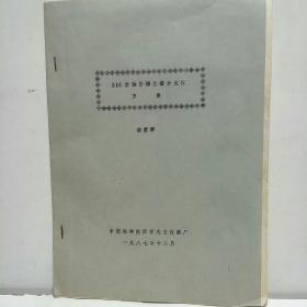 216折轴阶梯光栅分光仪方案(油印)