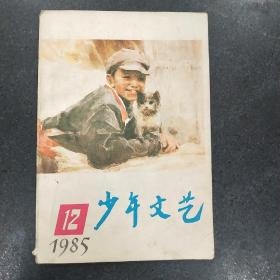 少年文艺 1985第12期