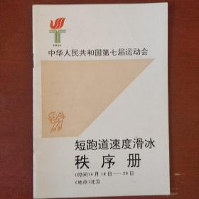 中华人民共和国第七届运动会《短道速度滑冰秩序册》1993年 北京 私藏 书品如图