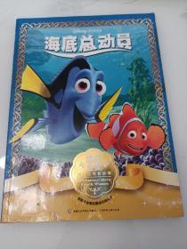 国际金奖迪士尼电影故事:海底总动员