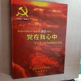 党在我心中——庆祝建党80周年全军老干部书画摄影作品选