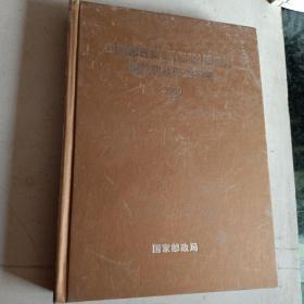 中国邮政贺年(有奖)明信片暨企业拜年卡目录(2000年下册)