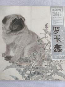 新视野?当代名家中国画鉴赏系列丛书四?罗玉鑫